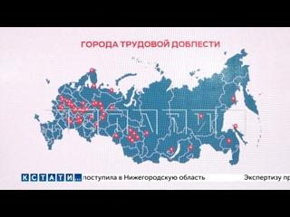 Второй день в Нижнем Новгороде проходит форум горо...