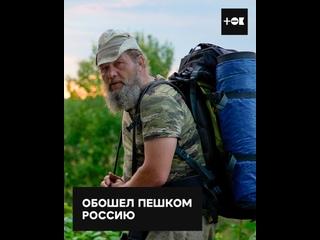 Историк Андрей Шарашкин прошел пешком через всю Ро...