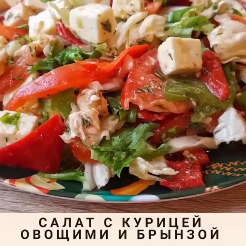 Салат из курицы с запеченными овощами и сыром