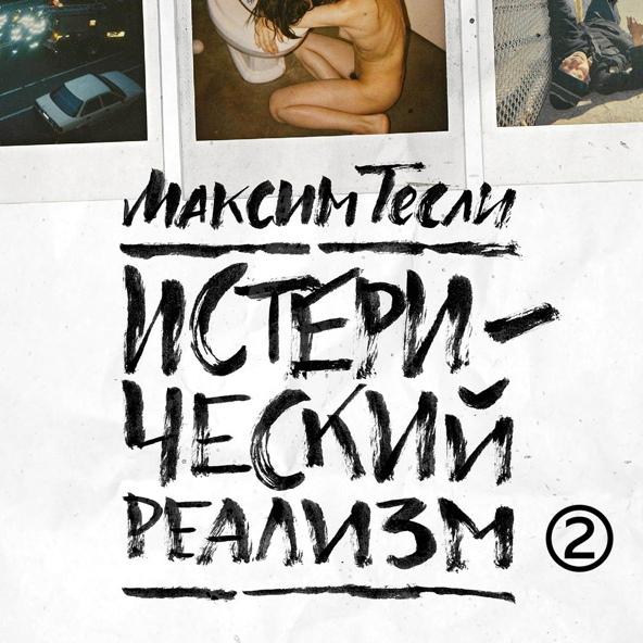 Москва - Максим Тесли