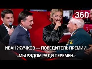 🗣️ Ивану Ивановичу Жучкову 95 лет, ветеран живет в...