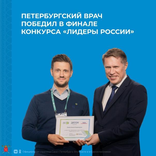 🏆 Петербургский врач Алексей Осипов стал победител...