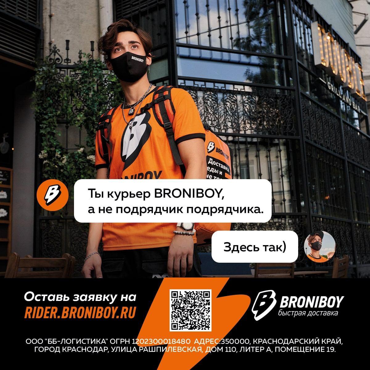 Курьер в Broniboy