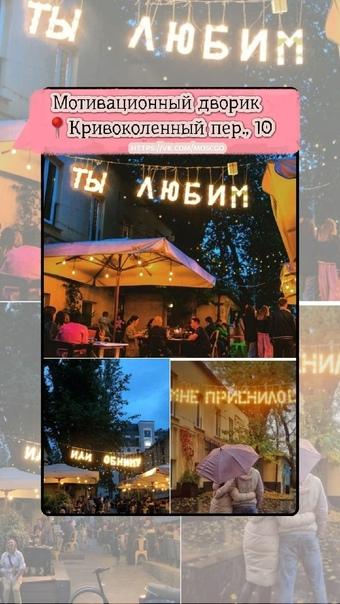 ТОП-10 необычных двориков и закоулок Москвы:...