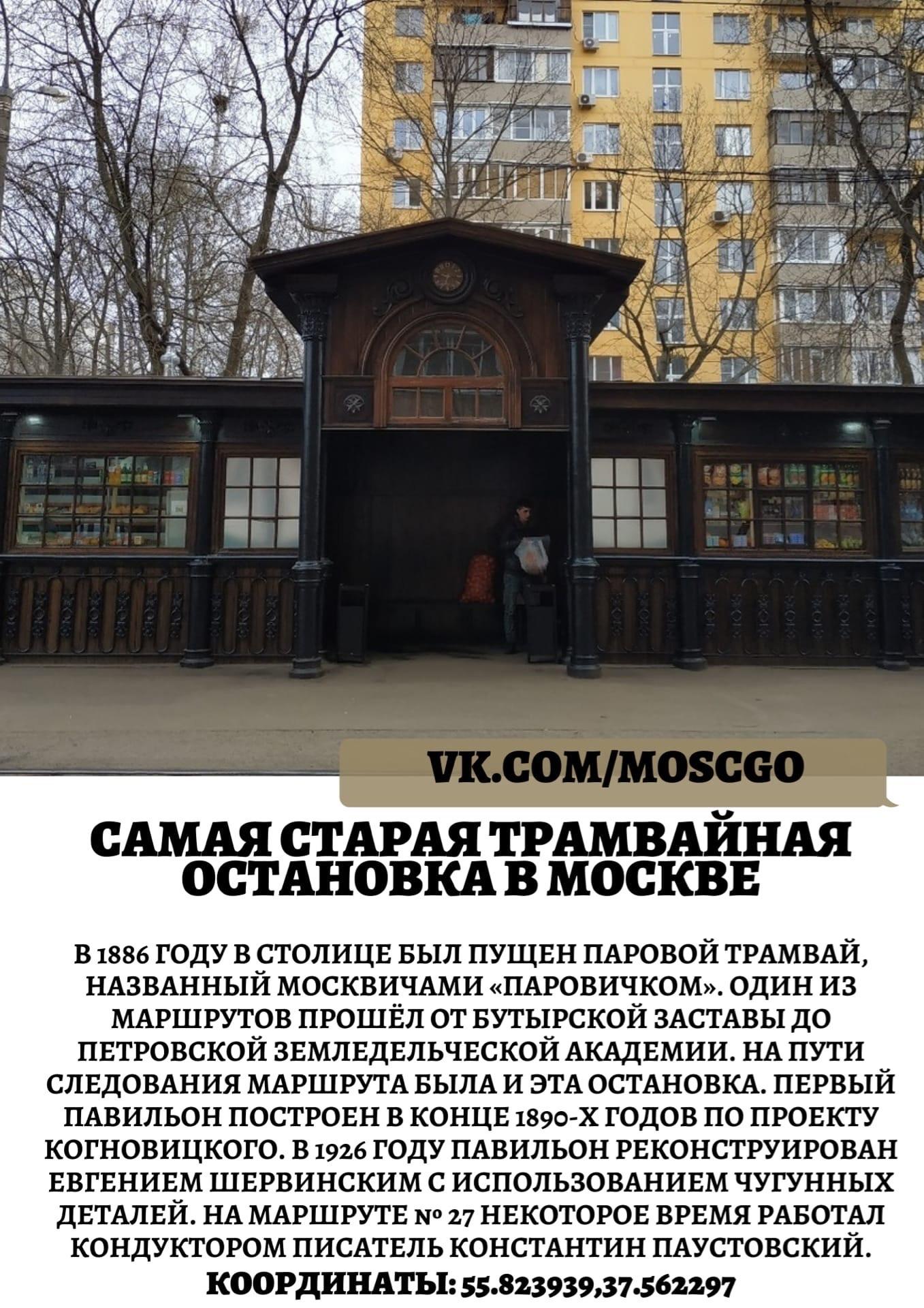 Пост Москвича номер #257923