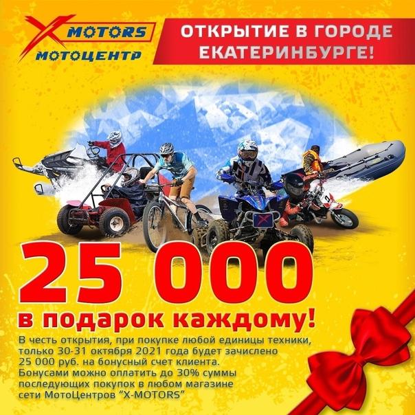25000 руб в ПОДАРОК!😲 Только до 31 октября 2021!☝ ...