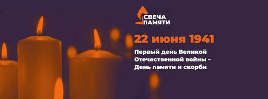 Свеча памяти. Вспоминаем героев ВОВ, зажигая свечи в День памяти и скорби
