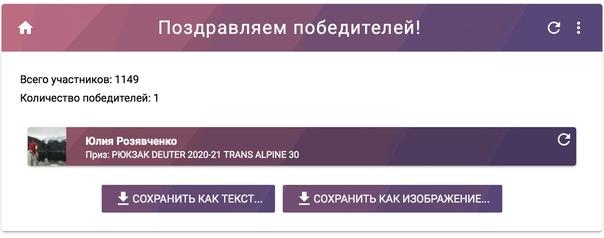 Друзья! Мы подвели итоги розыгрыша рюкзака DEUTER 2020-21 TRANS ALPINE 30!