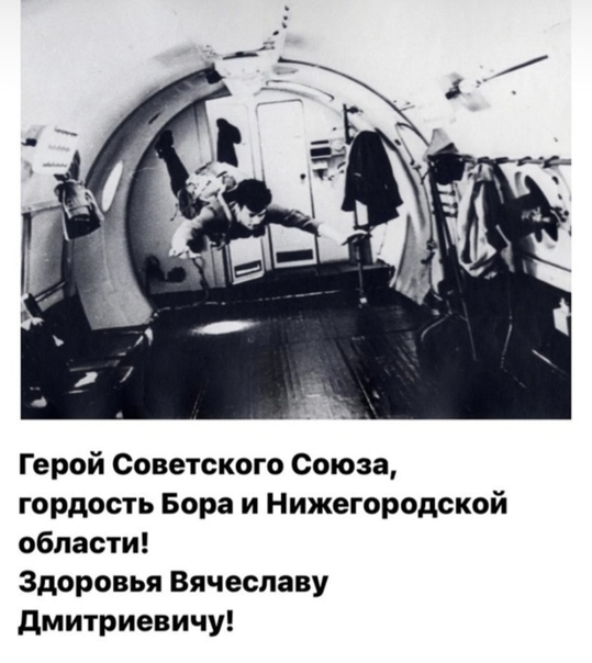 А вы знали, что наш земляк был командиром космического ко...