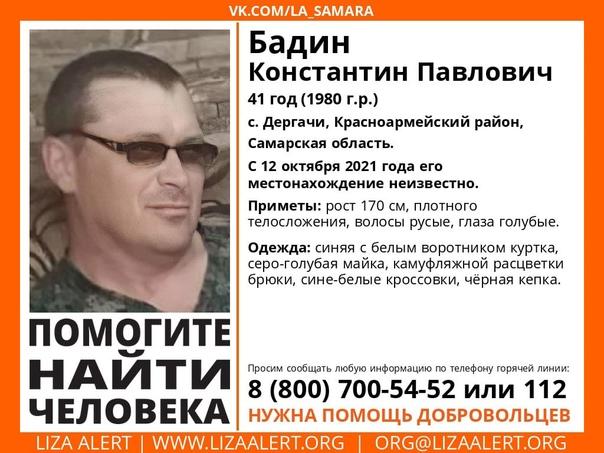 Внимание! Помогите найти человека! Пропал Бадин Константи...