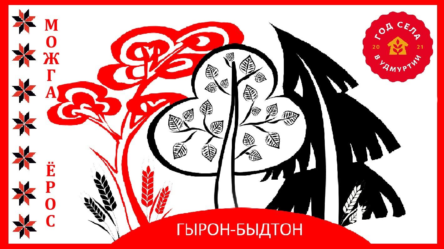 Об удмуртском празднике «Гырон быдтон»  ☀Название