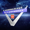 Криминальные ВЕСТИ Дзержинска