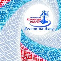 Логотип Хороводы России - Ростов-на-Дону
