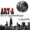 ART-A   Архитектура & Дизайн