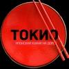 ТОКИО - доставка суши и роллов г.Сатка