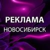 Ищу   Услуги   Товары   Реклама   Новосибирск