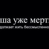 Владимир Деменев