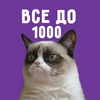 Всё до 1000 | Объявления Томск
