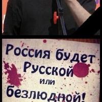 Роман Русс