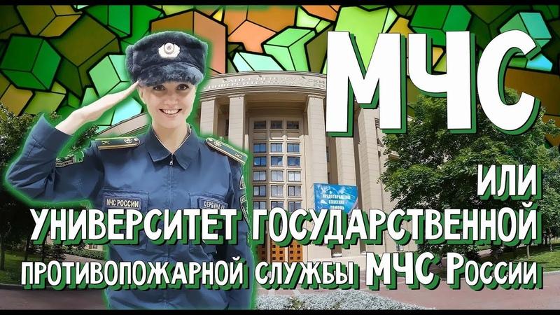 В Санкт-Петербургском университете ГПС МЧС России открыт набор юношей из числа 11 класса и учреждений